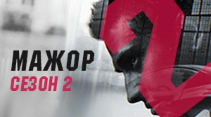 Мажор 2 сезон 11,12 серия Премьера! Смотреть онлайн