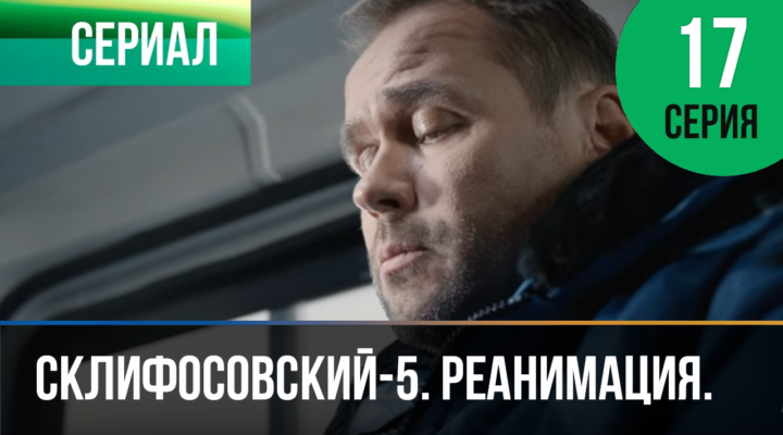 Склифосовский Реанимация 5 сезон 17 серия 18 серия