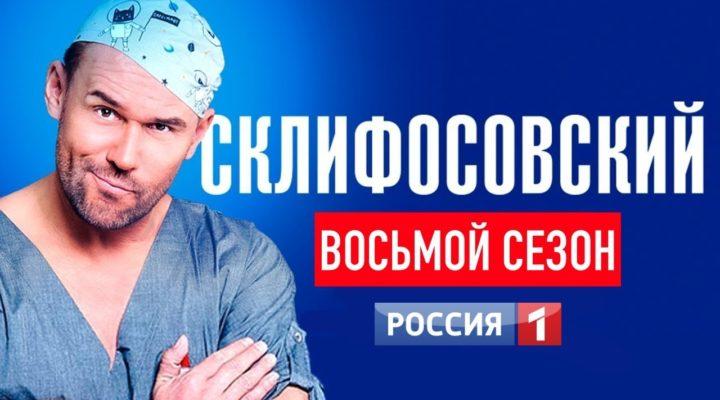 Склифосовский 8 сезон 15 серия 16 серия