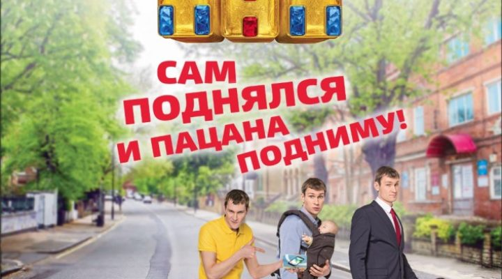 Реальные Пацаны эфир от 04.04.2017