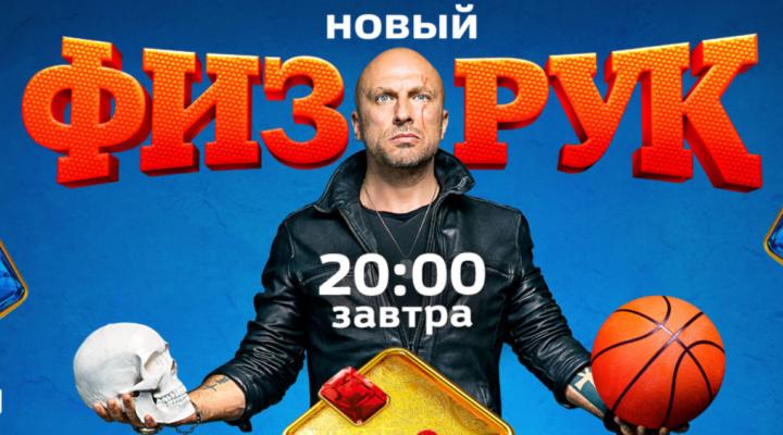 Физрук 4 сезон 9 серия