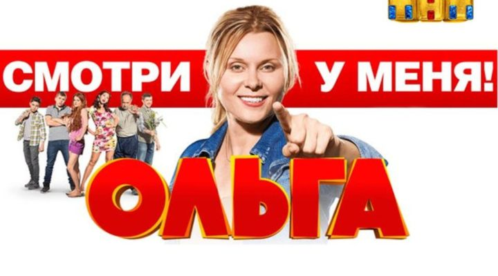 Ольга 4 сезон 7 серия