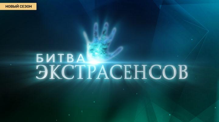 Битва экстрасенсов 21 сезон 14 серия / выпуск