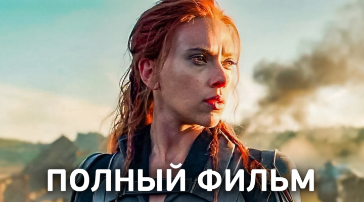 Черная Вдова 2021 фильм