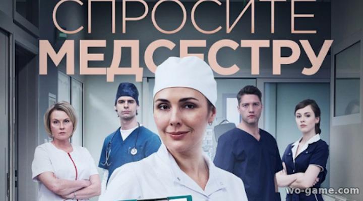 Спросите медсестру все серии