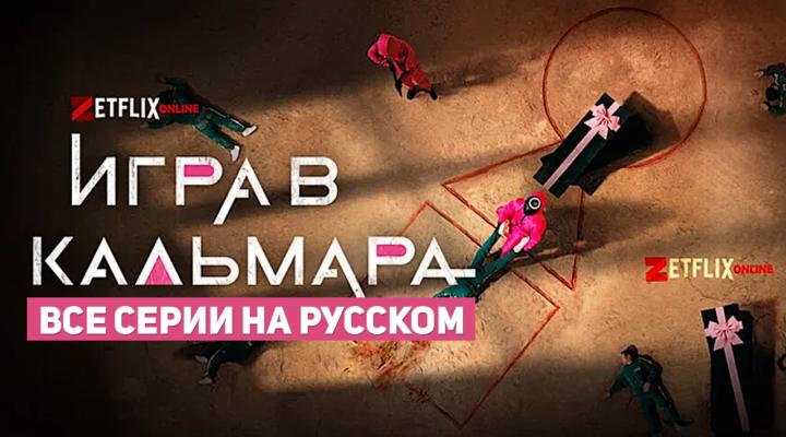 Игра в Кальмара все серии на русском